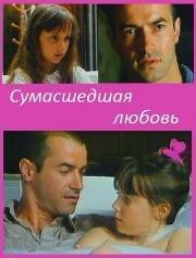 Фильм Сумасшедшая любовь (Amour fou) 1993 скачать торрент ...