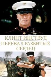 Перевал разбитых сердец 1986 - Василий Горчаков