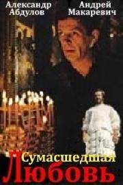 Фильм Сумасшедшая любовь 1992 скачать торрент или смотреть ...